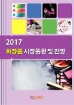임팩트북이 2017 화장품 시장동향 및 전망 보고서를 발간했다