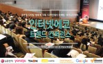 한국인터넷전문가협회가 2017 인터넷에코 트렌드 컨퍼런스를 개최한다