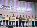 제4회 대학생 물환경 정책·기술 공모전 시상식이 열렸다
