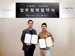 8월 31일 정은현 툴뮤직 대표(좌측)와 김성식 위드피아노 대표(우측)가 상호 발전을 위한 업무협약서에 서명한 후 환하게 웃고 있다