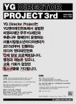 YG DIRECTOR PROJECT 3기 모집 포스터