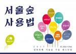 11번째 서울숲 가을페스티벌이 10월 14일, 15일에 열린다