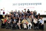 2017 전국장애인부부초청대회 수상자와 주요 내빈이 기념 촬영을 하고 있다