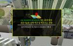 세미나허브가 3D 공간정보 최신기술과 정책 비전 및 비즈니스 전략 세미나를 개최한다