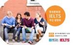 주한영국문화원이 부산에서 IELTS 설명회를 개최한다