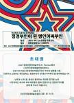 한국장애인문화예술단체총연합회가 정경부인이 된 맹인 이씨부인 퓨전낭독쇼를 실시한다