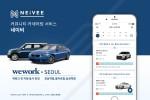 커뮤니티 카셰어링 서비스 네이비가 글로벌 공유 오피스 위워크 서울 전 지점에서 서비스를 시작한다