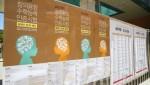 WMO 조직위원회와 소년조선일보, 조선에듀가 주최하고 WMO Korea가 주관한 WMO 한국 예선 2017 전국 창의융합수학능력 인증시험이 18일 오후 2시 전국 고사장에서 일제히