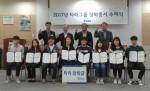 2017 하반기 타라 장학금 수여식