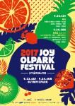 한국콘텐츠진흥원이 2017 조이올팍페스티벌에서 평창올림픽 체험 홍보이벤트를 실시한다