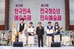 제24회 전국청소년민속예술제에서 경북 오상고등학교가 대상을 수상했다