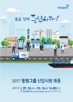 동원그룹이 2017년도 신입사원 공개채용을 진행한다
