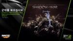 아이노비아가 엔비디아의 지포스 GTX 1080 및 1080 Ti 대상 Middle Earth: Shadow of War 게임 번들 행사에 27일부터 참여한다