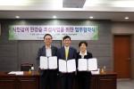 서울그린트러스트가 멀티캠퍼스, 한강사업본부와 뚝섬한강공원 입양을 위한 업무 협약을 체결했다