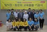 에듀윌 사회공헌위원회가 임직원 나눔펀드로 보육원 아이들에게 추석 선물을 기증했다