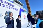 한전이 2018 평창 동계올림픽 전력설비 준공식 및 전력본부 발대식을 개최했다