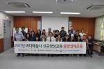 한국어촌어항협회가 29일 대전에서 1박2일간 진행된 2017년 바다해설사 신규양성교육 3회차 교육을 통해 총 100시간의 연간 교육이수과정을 완료했다