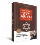책 랍비가 직접 쓴 탈무드 하브루타