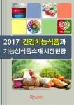 임팩트북이 2017 건강기능식품과 기능성식품소재 시장현황 보고서를 발간했다