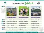 가을 여행주간에 특별한 농촌체험 팜파티가 서산, 순창, 영주에서 운영된다