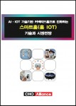 AI·IOT 기술기반 커넥티드홈으로 진화하는 스마트홈 기술과 시장전망 보고서 표지