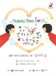한국조혈모세포은행협회가 2017년 제16회조혈모세포 기증 감사의 날 행사를 21일 오후 2시 연세대학교 100주년 기념관에서 개최한다