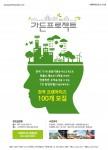 가든프로젝트가 25일 한국임업진흥원이 모집, 심사, 선정, 발표한 2017년 산림형 우수사회적기업에 선정되었다. 사진은 가든프로젝트 사업분야