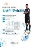 황의조 선수와 함께하는 장애인 풋살대회가 11월 10일 탄천변 축구장에서 개최한다
