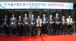 서울시립도봉노인종합복지관이 25일 체력단련실, 프로그램실, 강당, 휴게실 등을 갖춘 4층 규모의 신관증축 개관 기념식을 개최했다