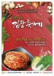 평창 고랭지 김장축제가 11월 3일부터 개최된다