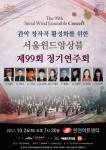 10월 24일 서울윈드앙상블의 첫 관악 작곡 콩쿠르의 최종 무대 실연심사가 열렸다