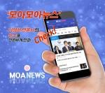 각 언론사의 뉴스를 빠르게 보는 앱 모아모아 뉴스가 출시됐다