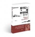 책 합기도는 왜 한국무예인가? 표지