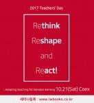 언어세상과 이퍼블릭이 제7회 2017 Teachers' Day를 10월 21일 삼성동 코엑스 컨퍼런스룸 401호에서 진행한다