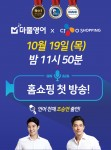 온라인 언어 학습 스마트러닝 브랜드 마풀영어가 CJ오쇼핑에서 19일 첫 론칭 방송을 한다