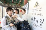 LG생활건강의 궁중화장품 브랜드 더 히스토리 오브 후가 단풍으로 물든 창덕궁에서 한국 궁중문화를 체험해 볼 수 있는 전시와 공연을 선보인다