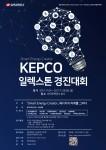 한국전력이 11월 4~5일 한국전력공사 본사에서 제1회 KEPCO 일렉스톤 경진대회를 개최한다