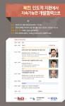 글로벌발전연구원이 북한 인도적 지원을 넘어 지속가능한 개발협력 학술 포럼을 개최한다