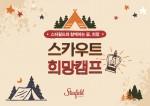 스타필드 하남이 한국스카우트연맹과 쇼핑몰 1박 2일 캠프를 진행한다