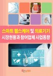 임팩트북이 스마트 헬스케어 및 의료기기 시장현황과 참여업체 사업동향 보고서를 발간했다