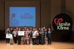 KBS아트홀에서 열린 2017년 자원봉사 이그나이트 V-Korea 중앙대회 수상자들이 단체 사진을 촬영하고 있다