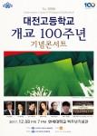 대전고등학교 개교 100주년 기념 콘서트가 개최된다