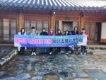 시골투어가 대학생 서포터즈를 초청해 김제시 팸투어를 개최했다