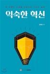 김태일 대표 저서 익숙한 혁신 표지