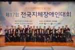 제17회 전국지체장애인대회 수상자들과 내빈들이 기념촬영을 하고 있다