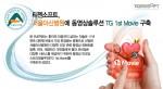 티젠소프트가 동영상 솔루션 TG 1st Movie를 서울아산병원에 구축했다