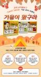 스마트 축산기술 선도기업 선진이 8일부터 21일 화요일까지 약 2주간 선진 공식 블로그 Smart! Sunjin에서 가을맞이 고객 이벤트 가을이 왔구라를 개최한다