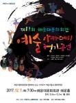 해운대문화회관이 12월 7일 제11회 예술아카데미 정기공연을 개최한다