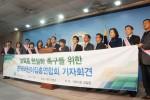 보육료 현실화 촉구를 위한 기자회견을 개최한 한국어린이집총연합회, 보육료 현실화 특별위원회, 성일종 국회의원