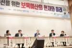 보육환경 개선을 위한 보육예산의 현재와 미래 토론회가 열렸다